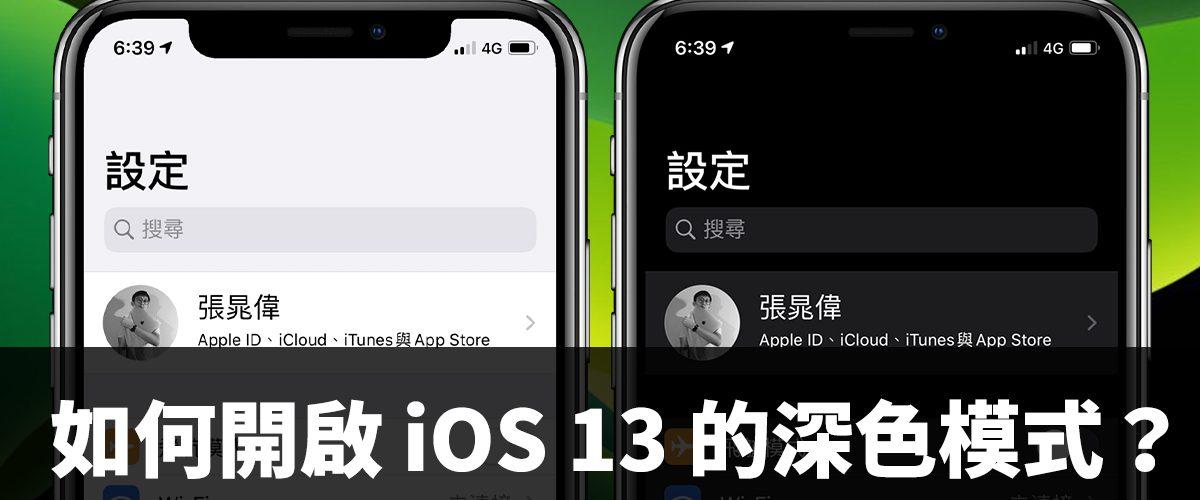 iOS 13 深色模式