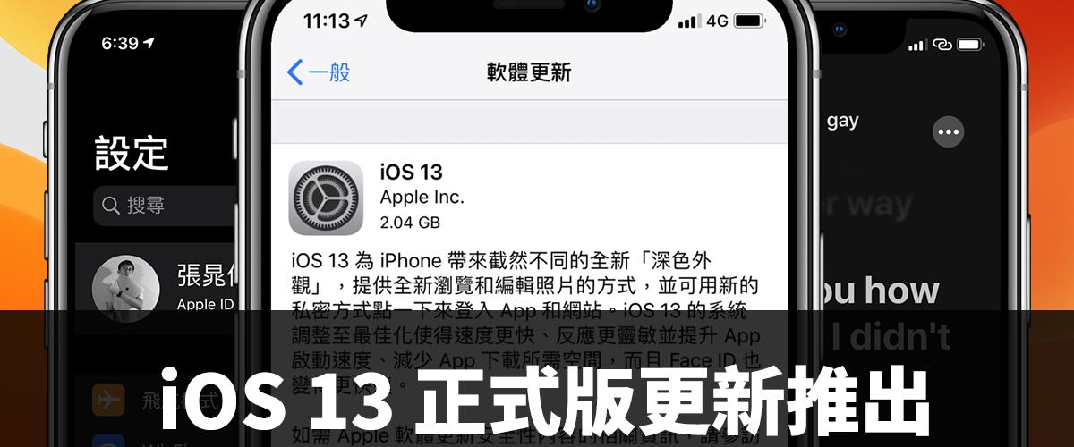 iOS 13、深色模式