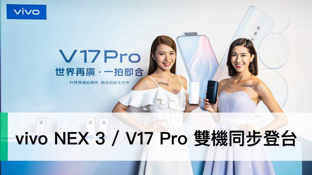 vivo NEX3、vivo V17 Pro