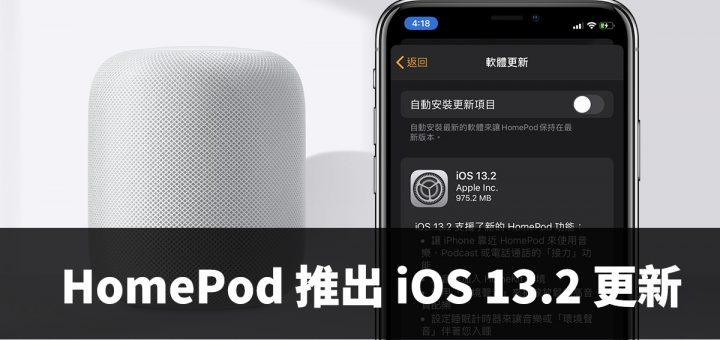 HomePod、iOS 13.2