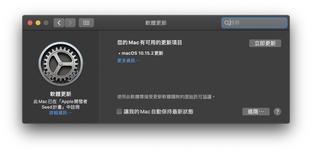 macOS 10.15.2