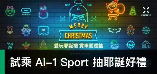 試乘 Ai-1 Sport、宏佳騰