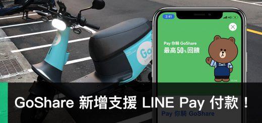 GoShare LINE Pay