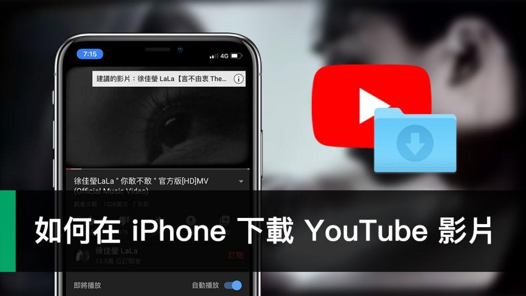 iPhone 下載 YouTube