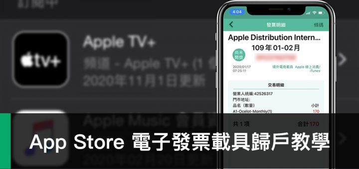 電子發票、發票載具、App Store、iTunes Store、Apple Music