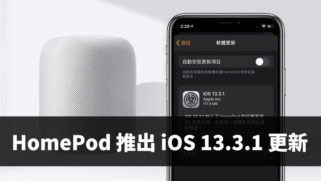 HomePod、iOS 13.3.1