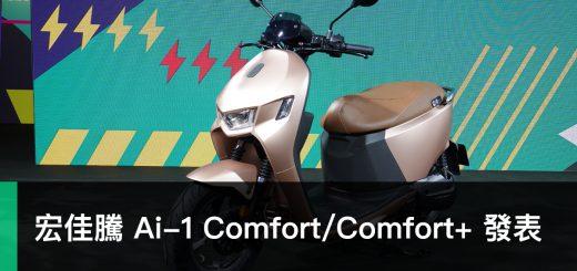 PBGN、宏佳騰、智慧電車、Ai-1 Comfort、Ai-1 Comfort+