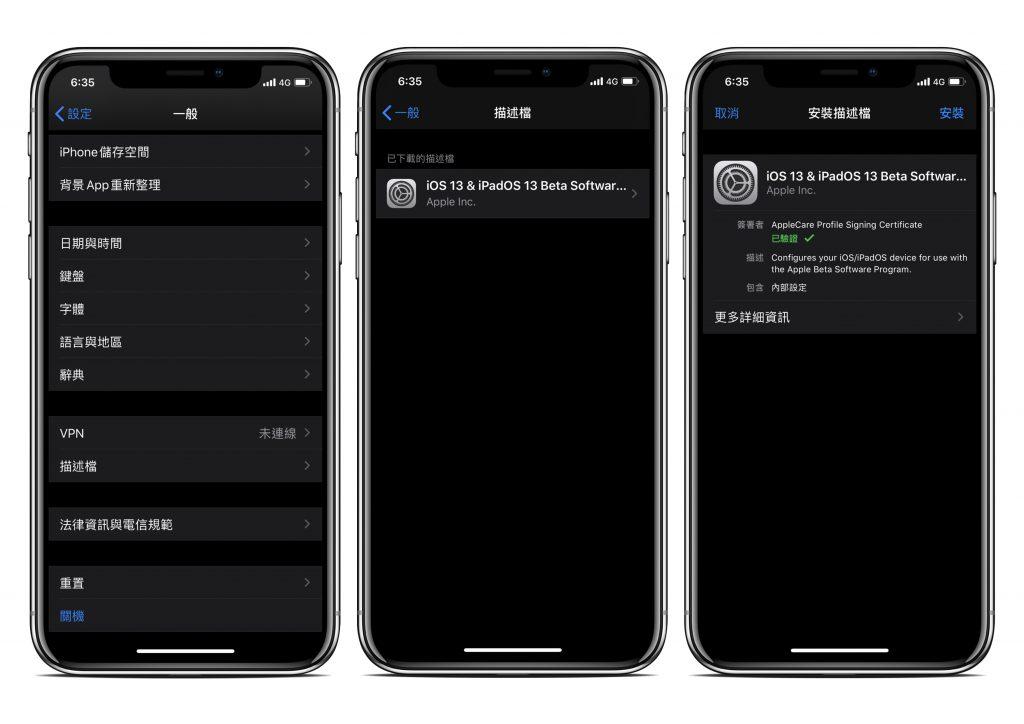 iOS 13、Beta