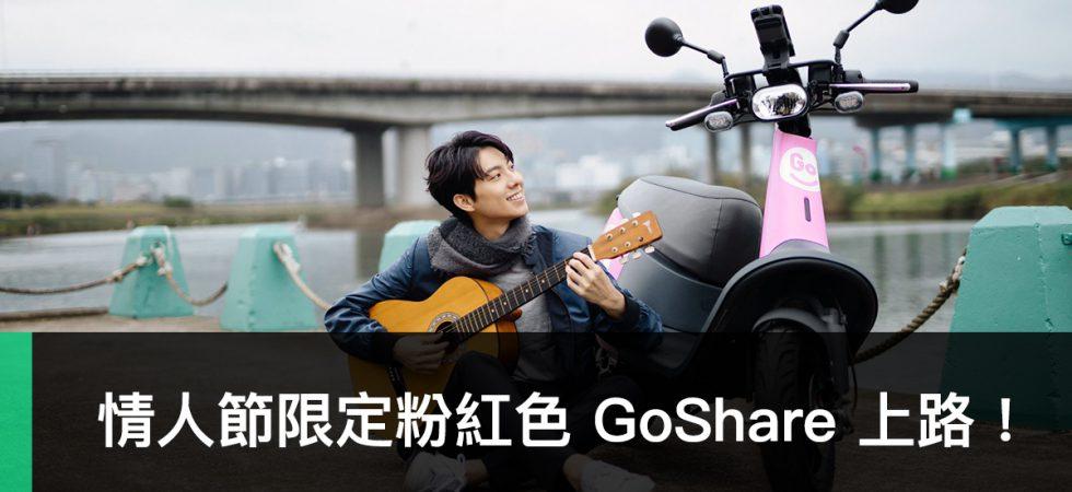 GoShare、粉紅色、情人節