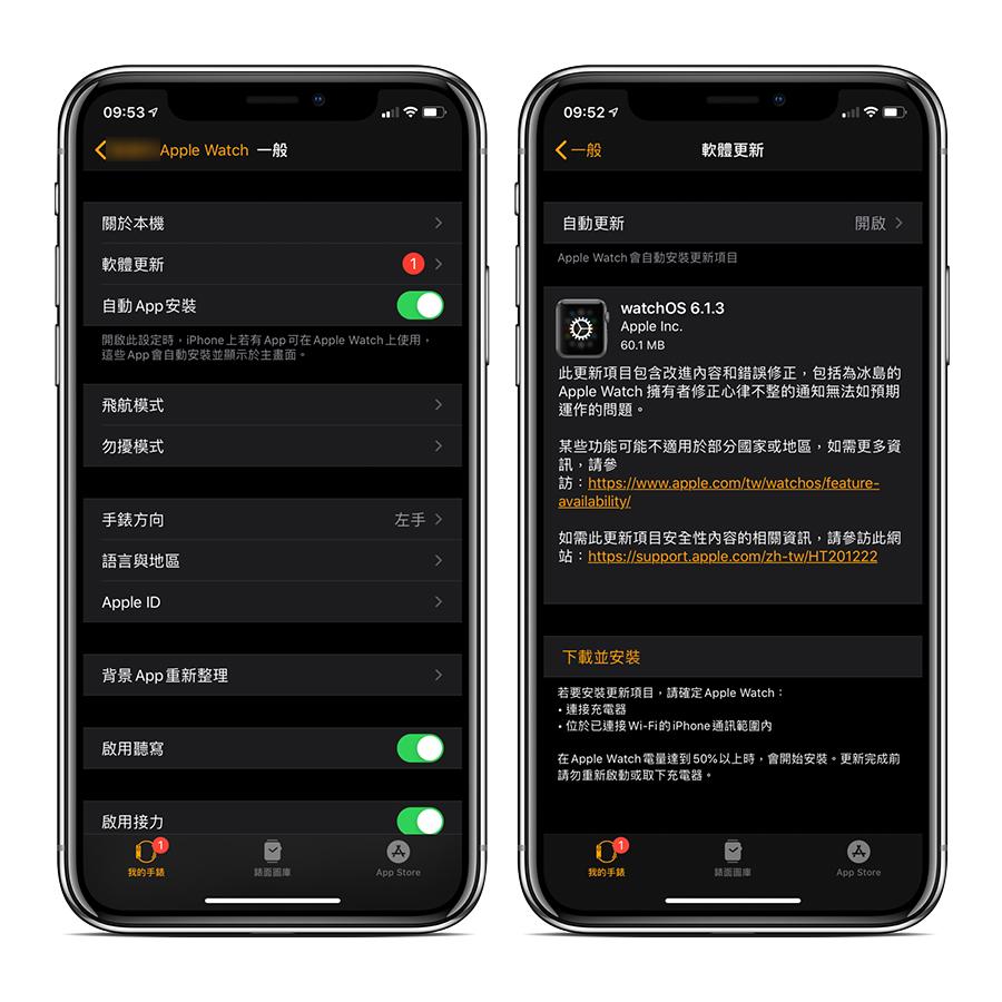 watchOS 6.1.3、Apple Watch
