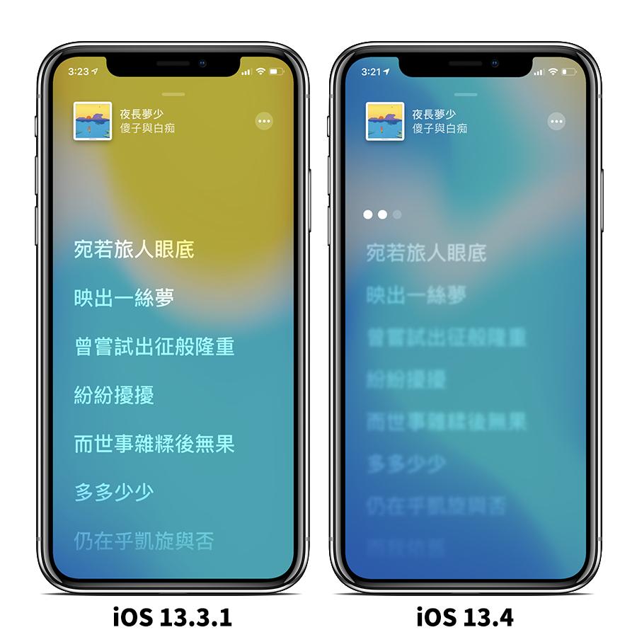 iOS 13.4、Apple Music