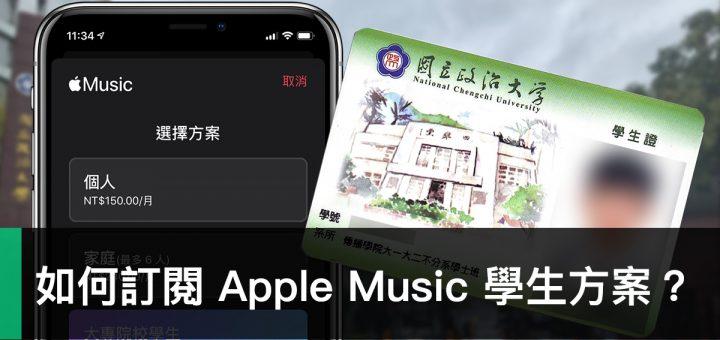 Apple Music、學生方案