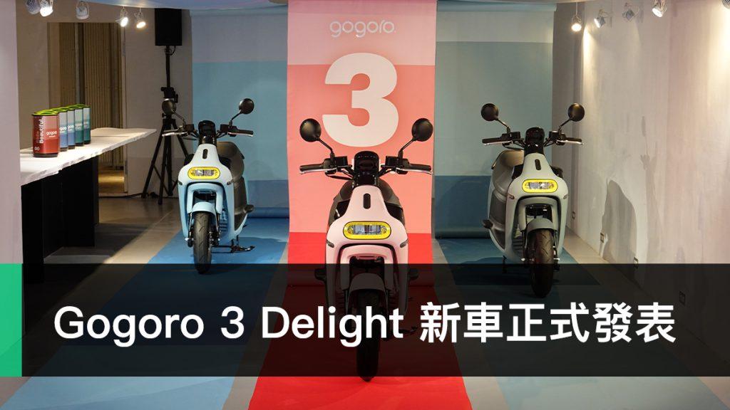 Gogoro 3 Delight、Gogoro、Delight、PBGN
