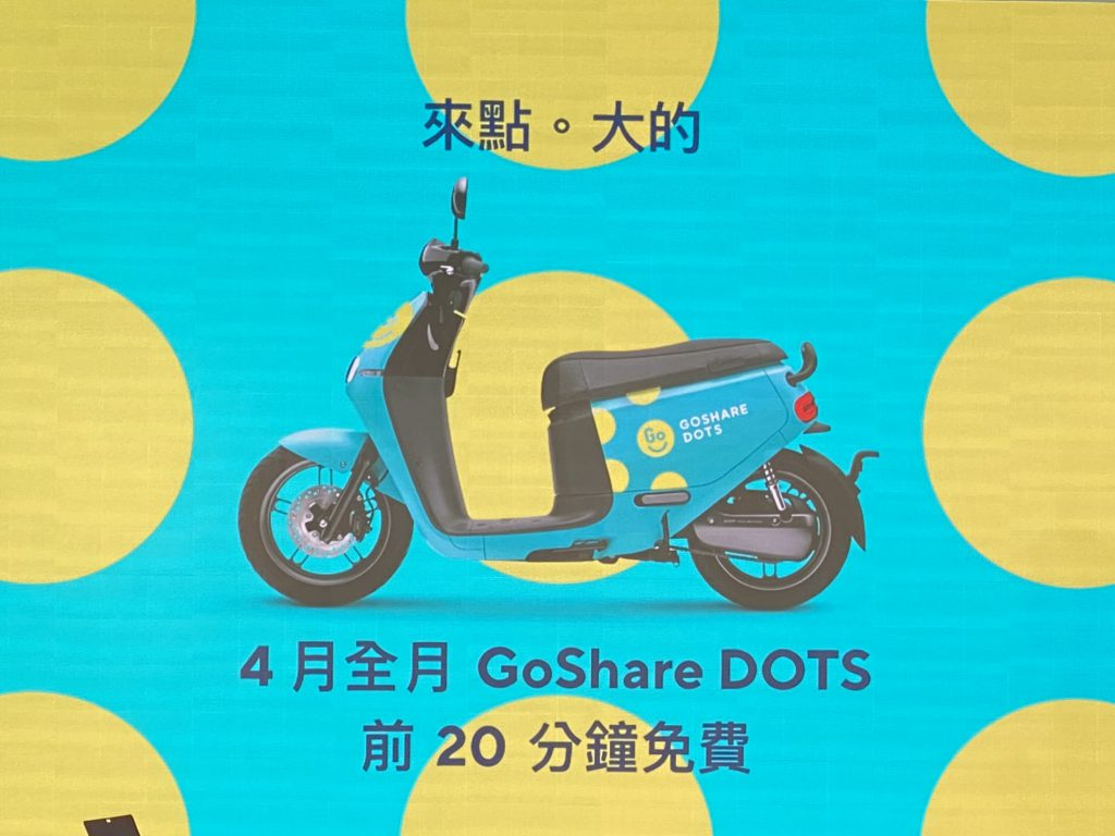 GoShare DOTS