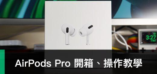 AirPods Pro、開箱、教學