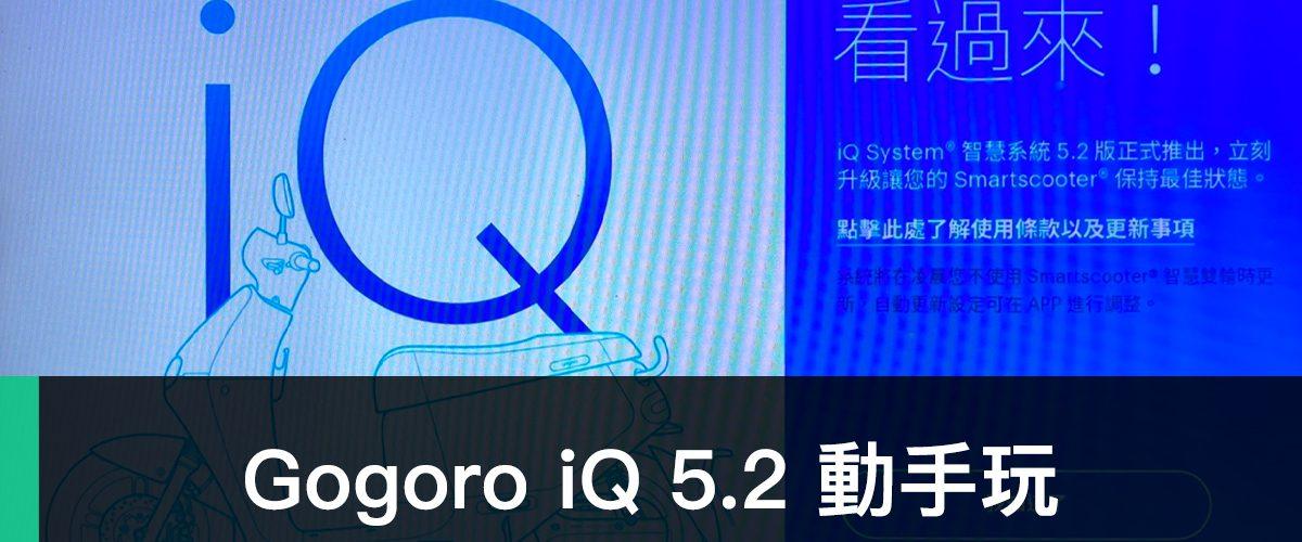 iQ 5.2、Gogoro