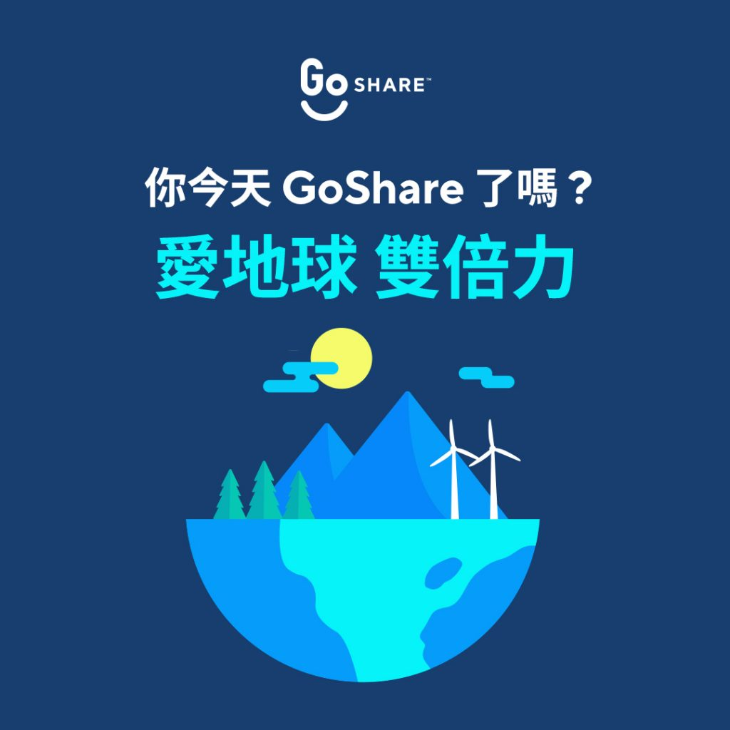 GoShare、世界地球日