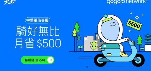 Gogoro、PBGN、Gogoro Network、中華電信