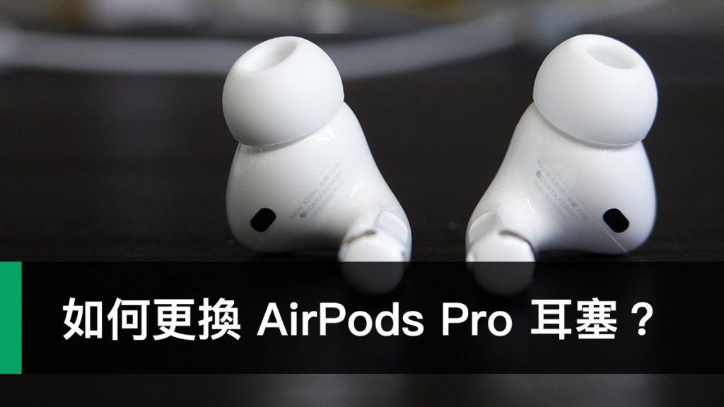 AirPods Pro、更換耳塞