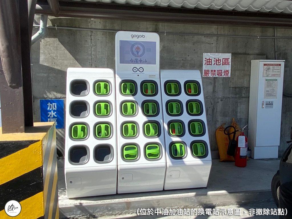 GoStation、台灣中油、撤站、換電站