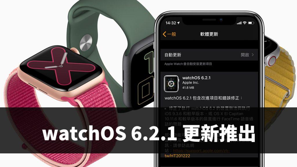 watchOS 6.2.1