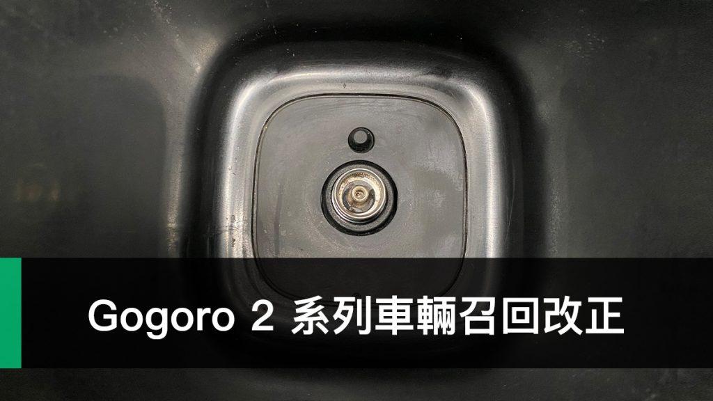 Gogoro 2 召回改正