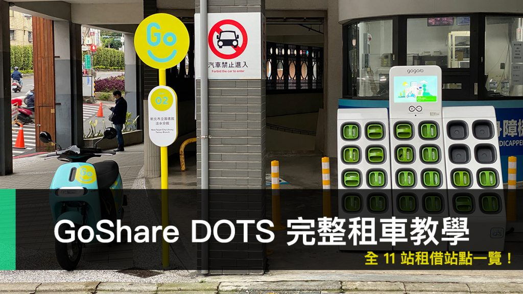 GoShare DOTS、青春山海線、共享機車、定點借還