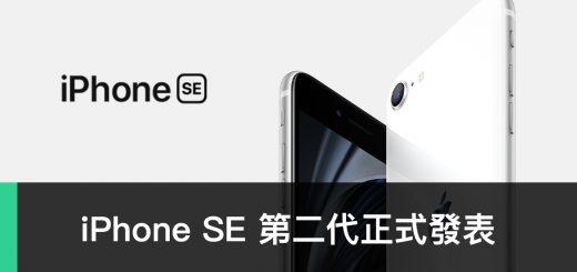 iPhone SE 2nd Gen