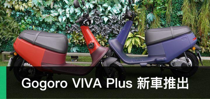 Gogoro VIVA Plus