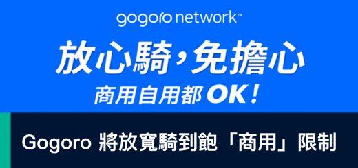 Gogoro、PBGN、騎到飽、Gogoro Network