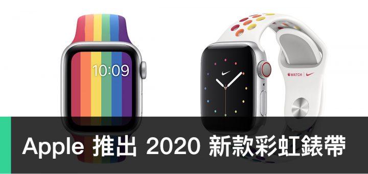 Apple Watch 錶帶、2020 彩虹錶帶、彩虹錶帶、LGBTQ、Nike、Nike 錶帶