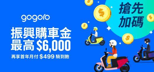 Gogoro 振興購車金