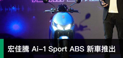 Ai-1 Sport ABS