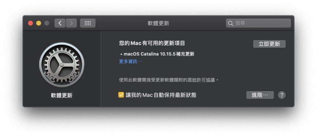 macOS 10.15.5 補充更新