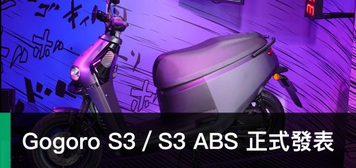 Gogoro S3/S3 ABS