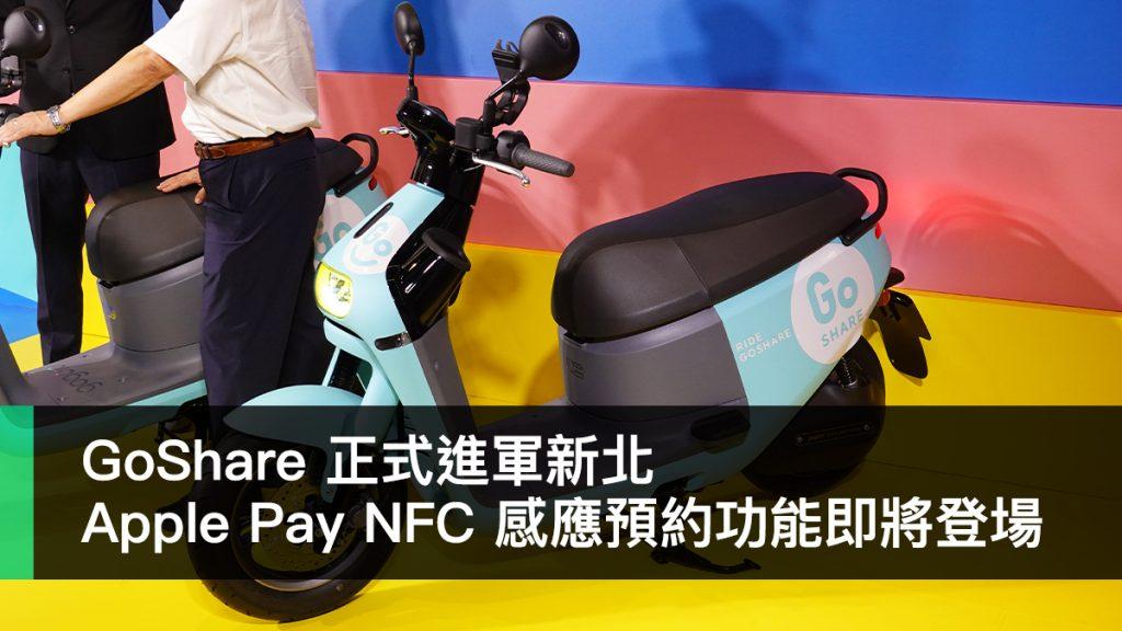 GoShare 新北、Apple Pay NFC、Gogoro 3