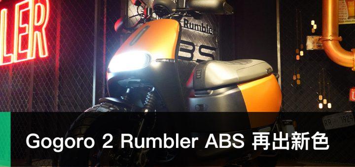 Gogoro 2 Rumber ABS 閃霧銅