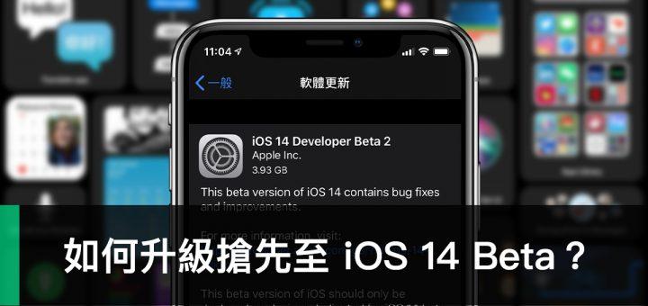 iOS 14 Beta 升級