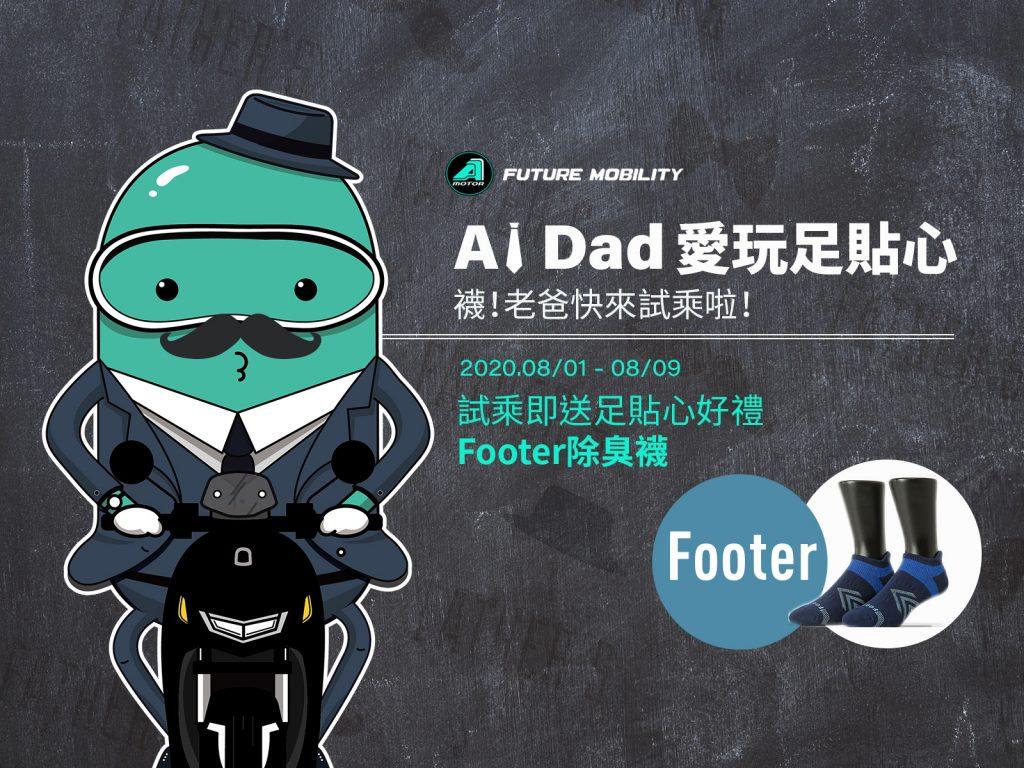 Ai-1、Ai-1 Sport、Ai-1 Comfort、Ai-1 Sport ABS、父親節