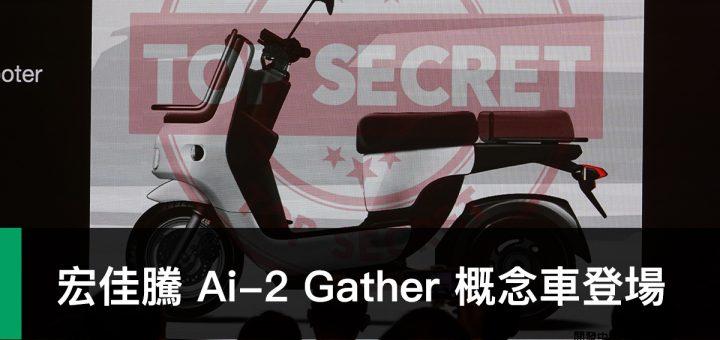 Ai-2 Gather