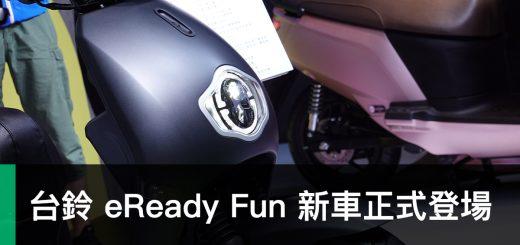 eReady Fun、台鈴工業