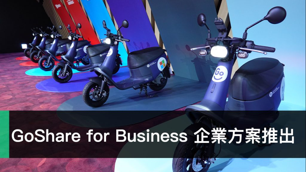 GoShare for Business 企業方案
