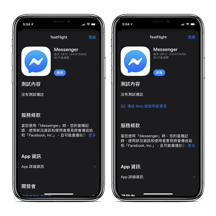 Messenger 打字中斷、注音文、TestFlight