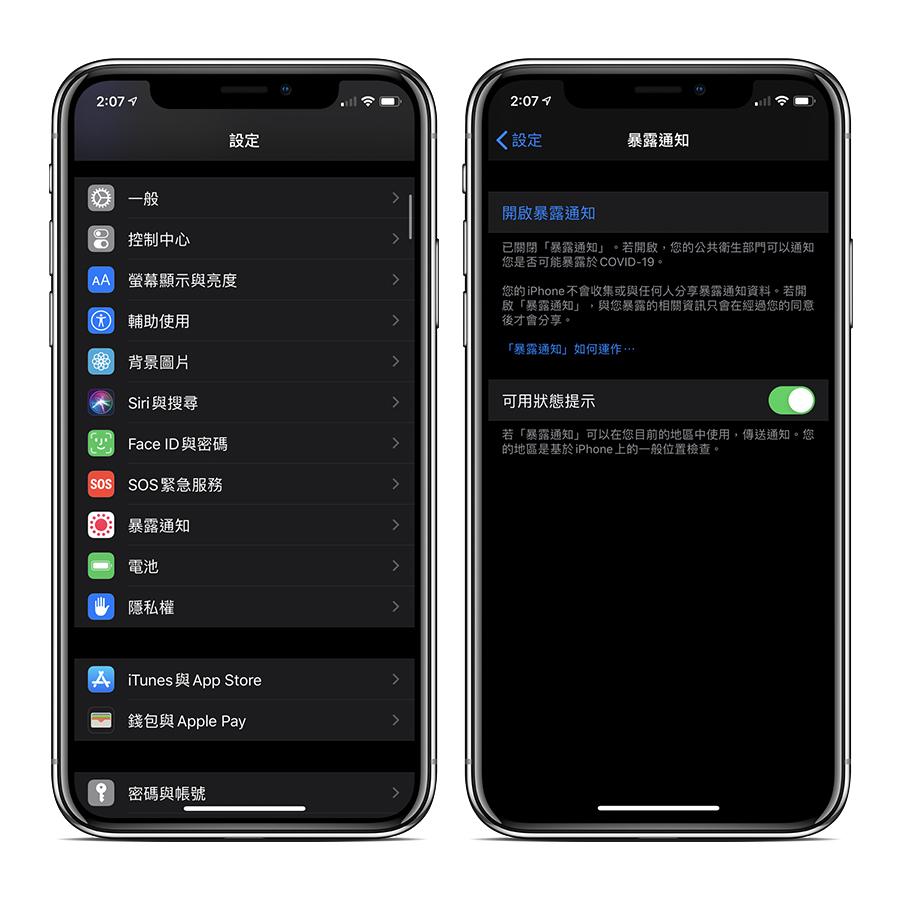 iOS 13.7、COVID-19、武漢肺炎