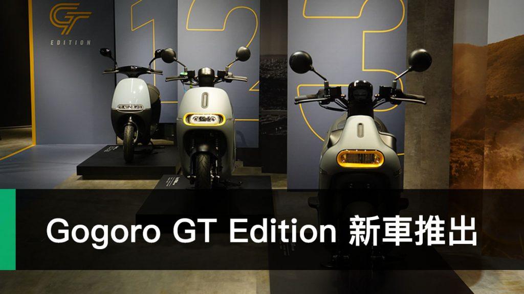 Gogoro GT Edition
