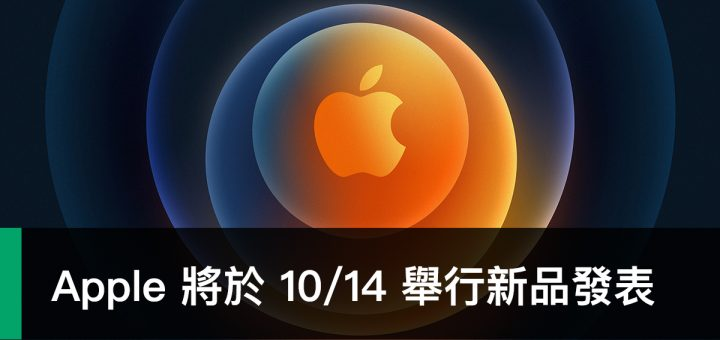 Apple、Special Event