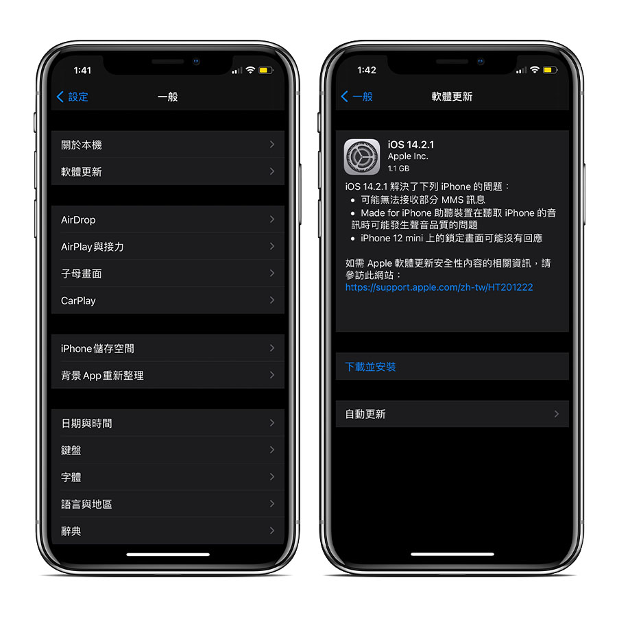iOS 14.2.1、iPhone 12、iPhone 12 mini