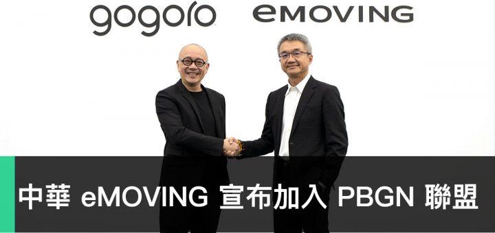 PBGN、Gogoro、Gogoro Network、中華 eMOVING