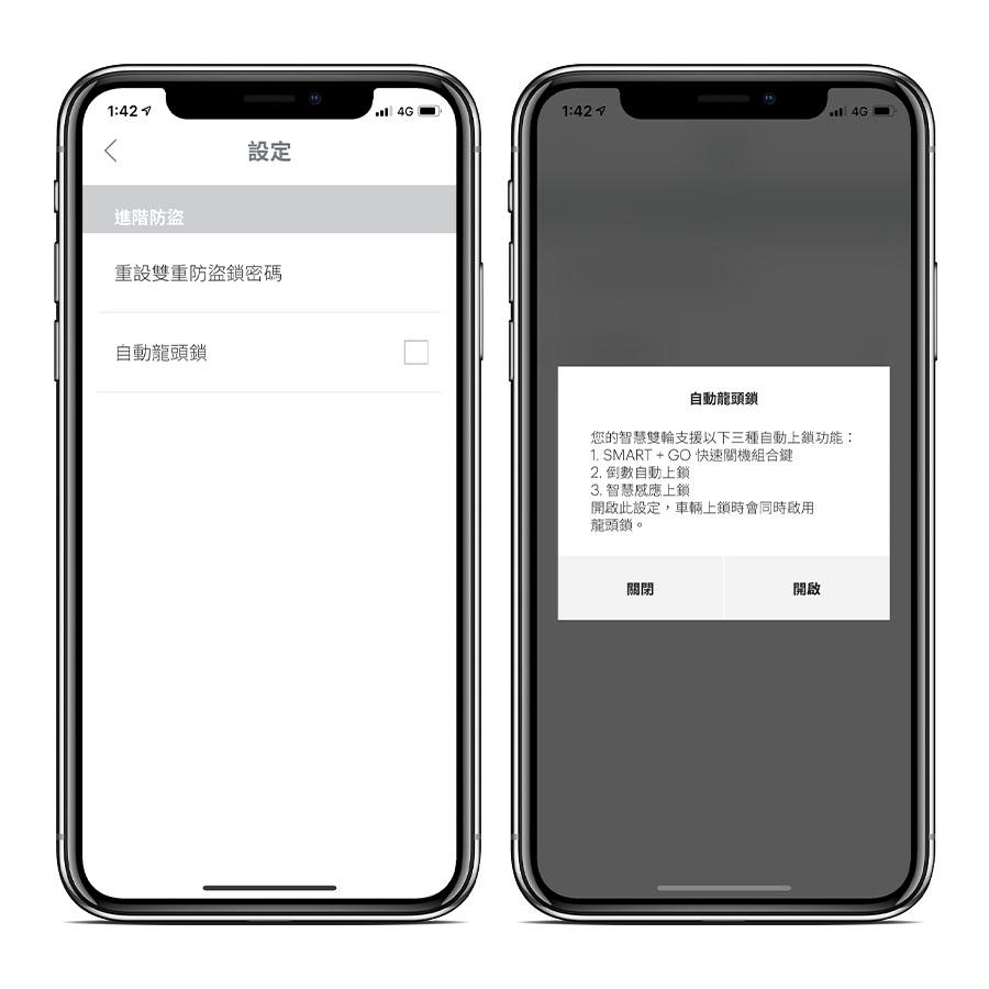 iQ 6.0、Gogoro 1/2/3/VIVA、Gogoro 龍頭鎖