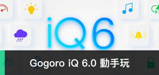 iQ 6.0、Gogoro 1/2/3/VIVA